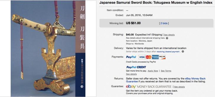 ebay 輸出