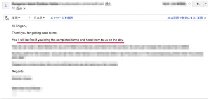 当日 英語 ビジネス メール