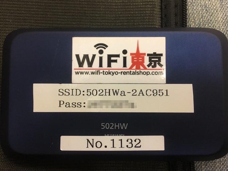 一時帰国 wifi レンタル