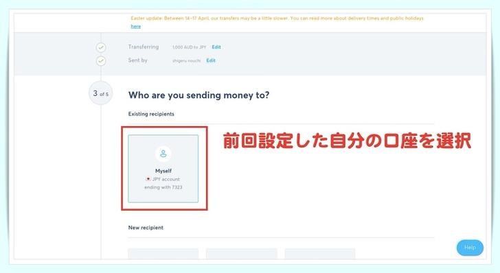 外貨 円 両替 transferwise
