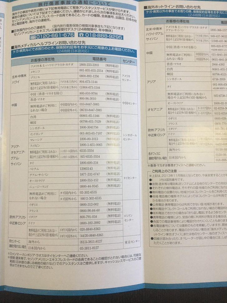 セゾンカード アメックス 海外旅行保険