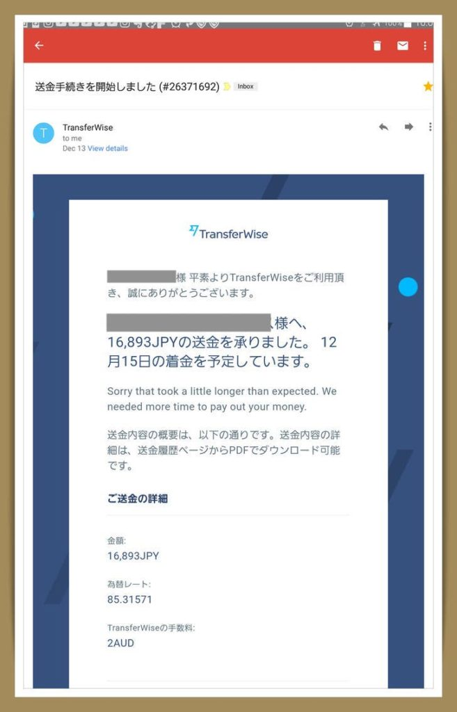 Transferwise 安全性 口コミ