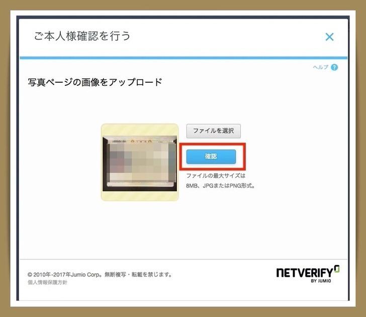Transferwise パスポート アップロード