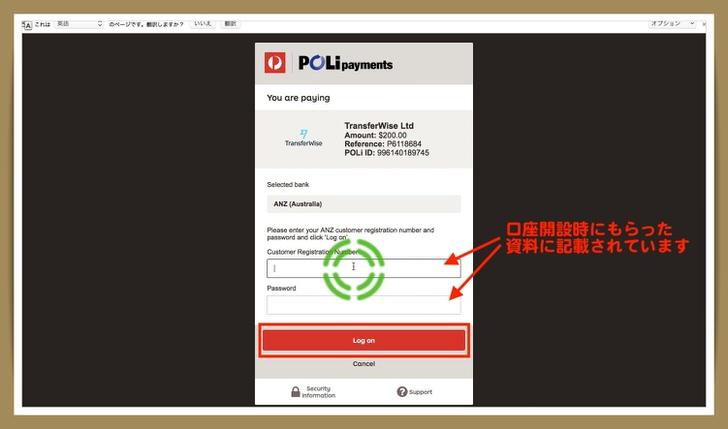 Transferwise 送金方法2