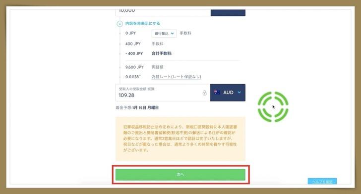 Transferwise 使い方 海外送金