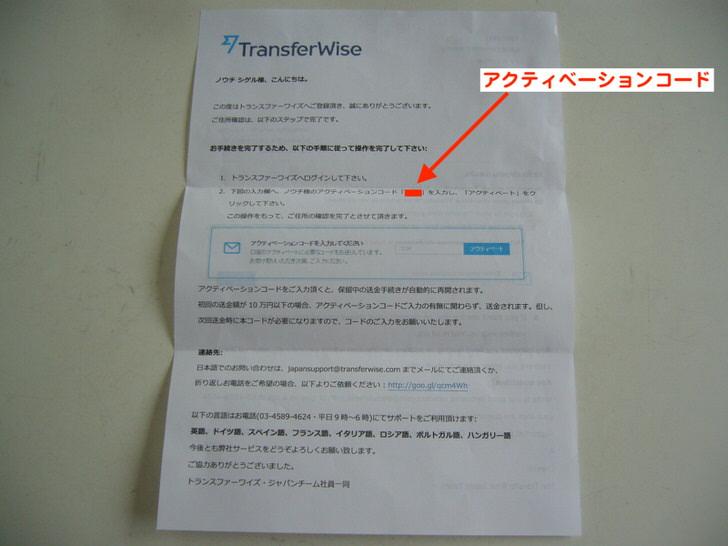 transferwise アクティベーション コード