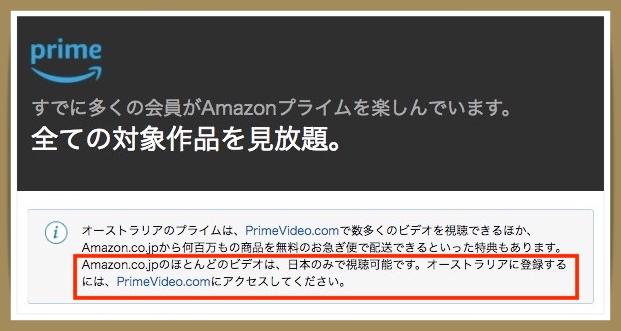 アマゾンプライム動画 海外 視聴方法