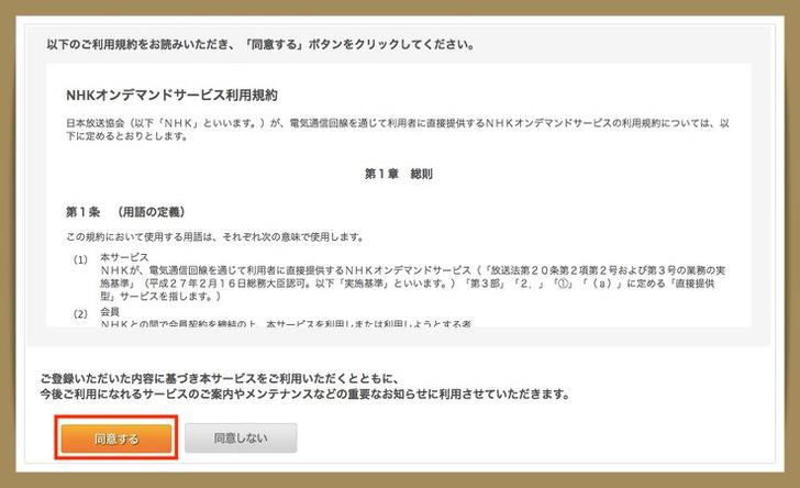 NHKオンデマンドを海外から視聴