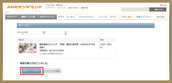 NHKオンデマンド vpn 視聴