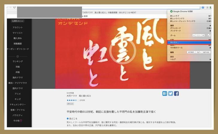 NHKオンデマンドをテレビで見る方法