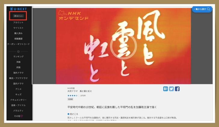 NHKオンデマンド 無料で見る テレビ
