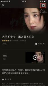 スマホ UNEXT テレビ