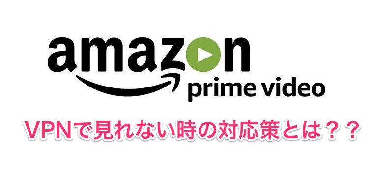 Amazonプライムビデオ がvpn規制で見れない 海外でも見る方法とは