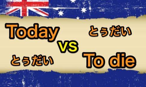 オーストラリア英語が聞き取れない