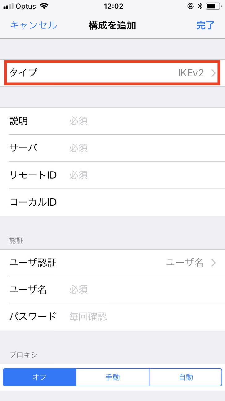 マイIP IPhone 設定 IOS