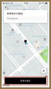 Uber ウーバー 使い方 ケアンズ
