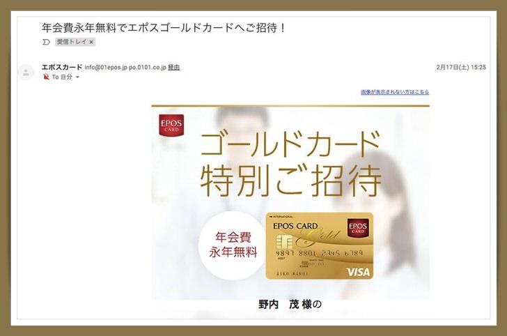 エポス カード ゴールド 招待 インビテーション