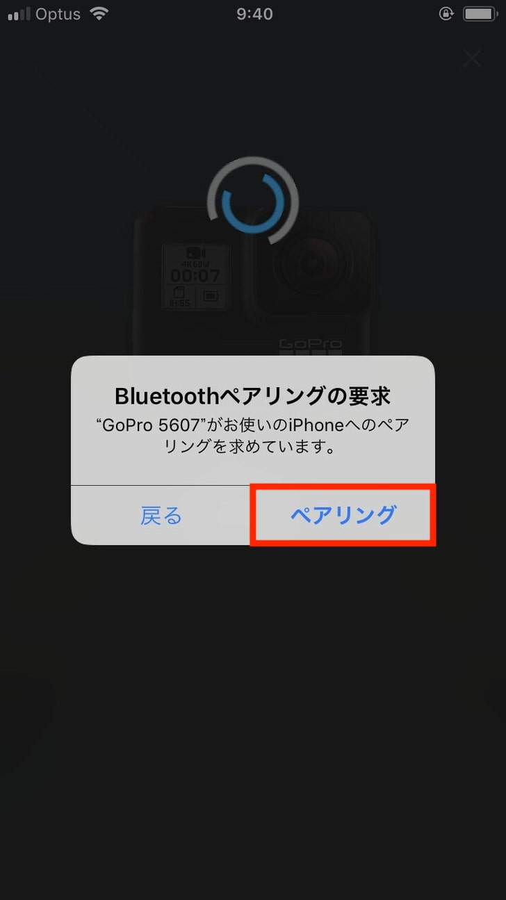 GoPro アプリ 使い方