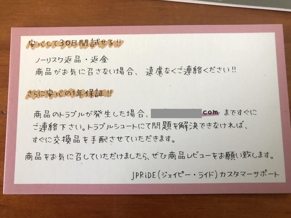 JPRiDE 708 レビュー