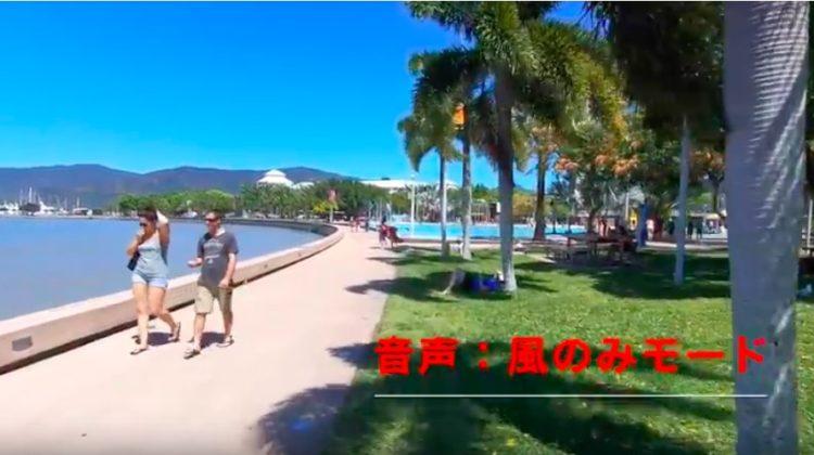 GoProの風切り音対策