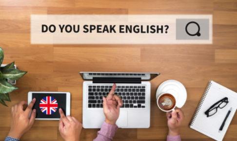 英語が話せるようになるには