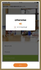 otherwise 意味 英単語 スマホアプリ