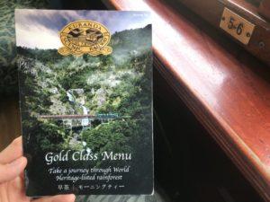 キュランダ  ゴールドクラス メニュー