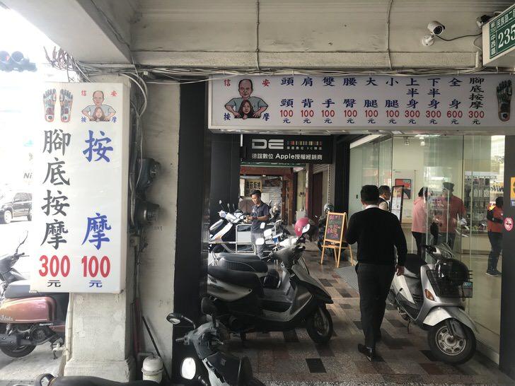 台南 マッサージ