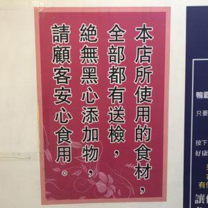 台湾 鴨肉