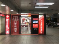 台北でSIMカードの購入方法