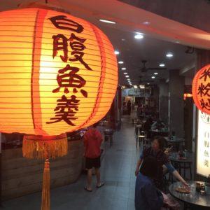 台南 スープ