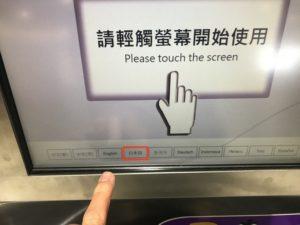 MRT 台湾 桃園空港 台北駅