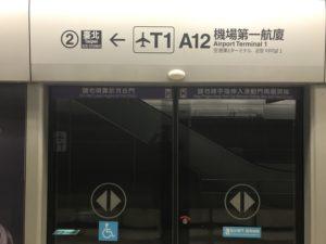 台北 行き方