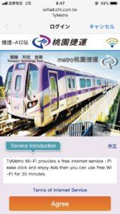 MRT フリーWi-Fi