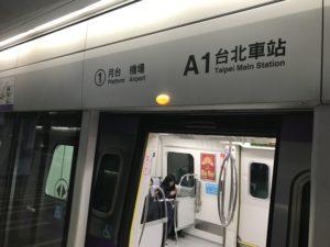 MRT 桃園空港