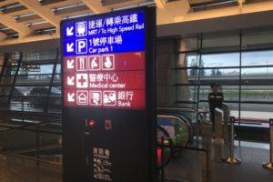 桃園空港から台北駅までMRT