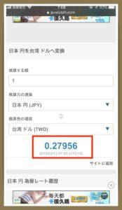 台湾ドル 両替 おすすめ
