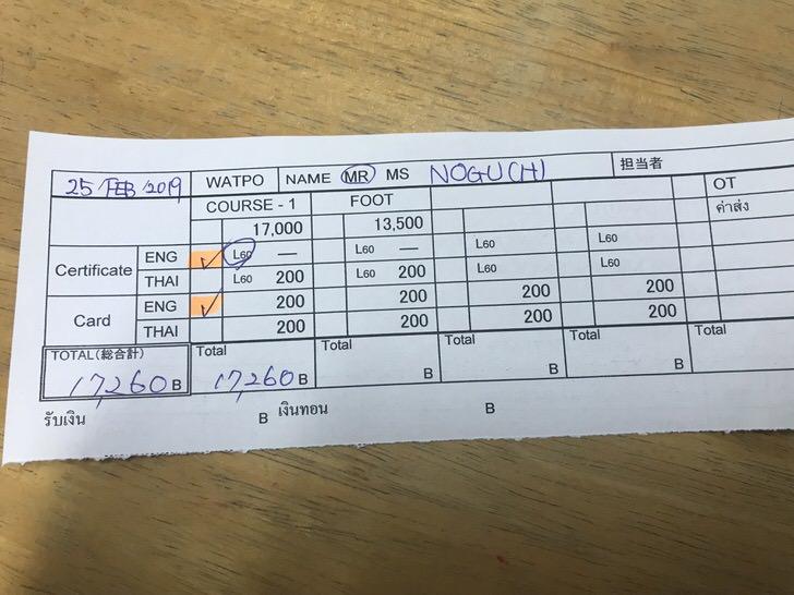 タイ 古式マッサージ 資格取得 費用