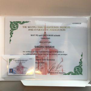 タイ古式マッサージ 資格取得 費用