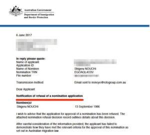 オーストラリア  永住権 失敗
