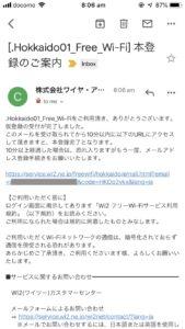 ポテトライナー wifi設定