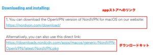 NorVPN MacBook セットアップ