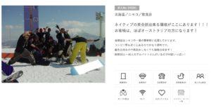 ニセコ リゾートバイト 求人 英語環境