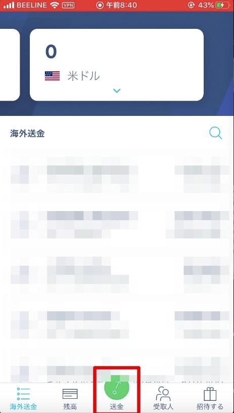 ジョージアン ラリ 円 両替 海外送金