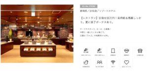 リゾートバイト 静岡